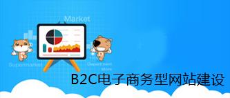 重庆B2C电子商务型网站建设