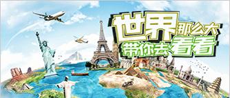 重庆旅游网站建设方案