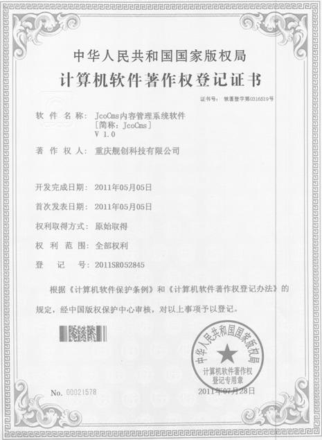 技术机软件著作权登记证书