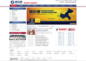 重庆市银企通融资顾问有限公司