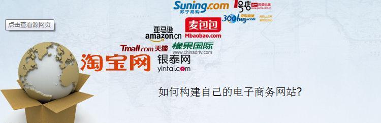 重庆购物电子商务亿博体育官网建设解决方案