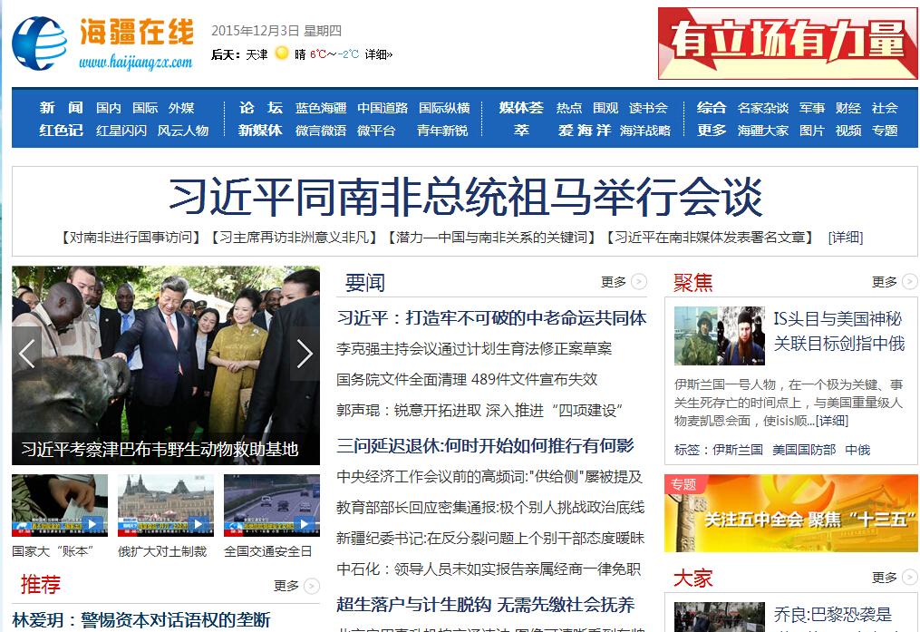 重庆舰创科技为海南海疆在线提供网站建设改版服务