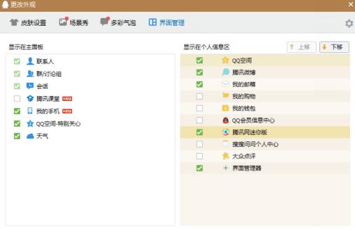 QQ设置个性化