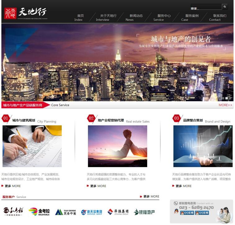 重庆舰创科技为重庆天地行提供网站建设服务