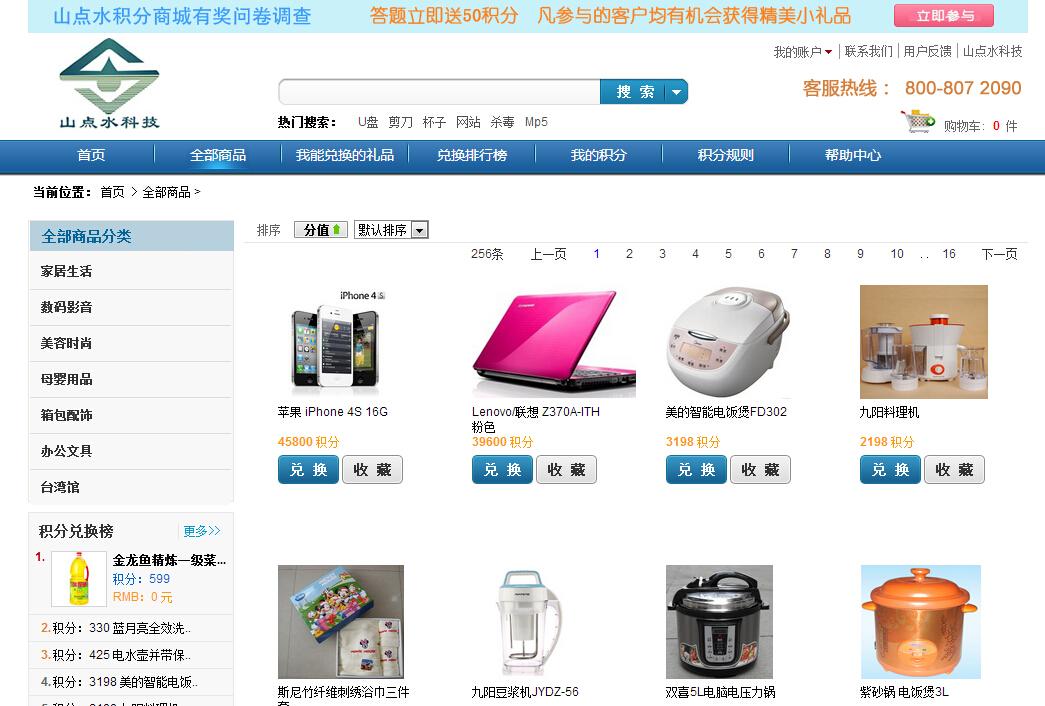 重庆引序科技为山点水科技提供商城网站建设服务