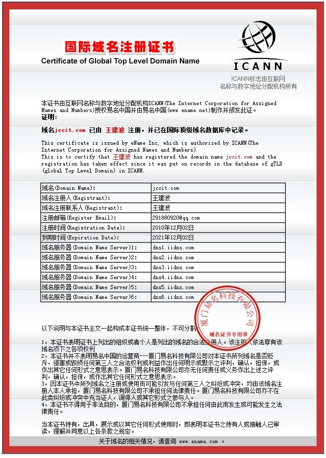 国际域名注册证书