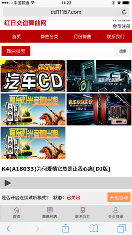 重庆引序科技签约中国红日舞曲音响网提供手机网站建设
