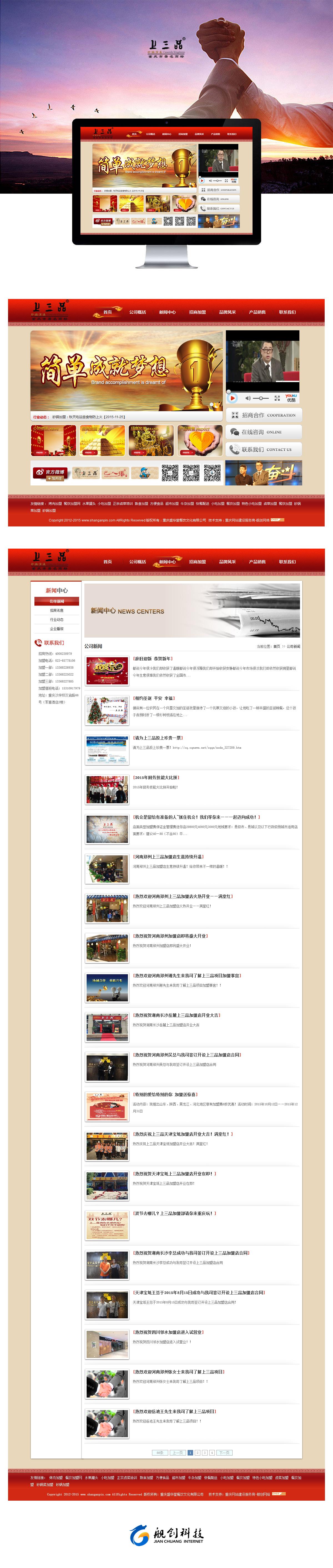 上三品官方网站