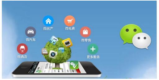 微信公众平台营销
