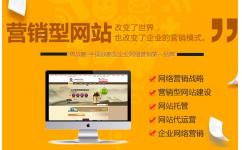 营销型网站和普通网建设的区别