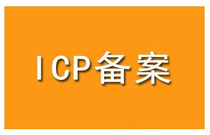 重庆网站在那里备案?需要准备那些资料?