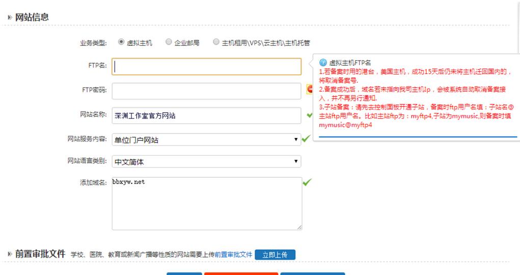 陕西网站域名备案冲突处理流程