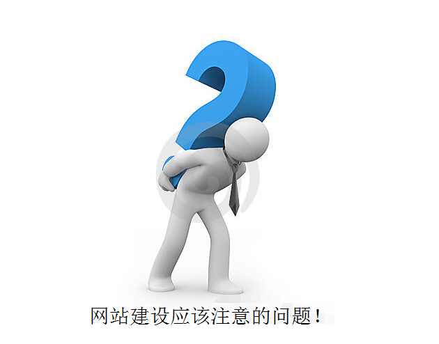 重庆网站建设应该注意哪些方面的问题?