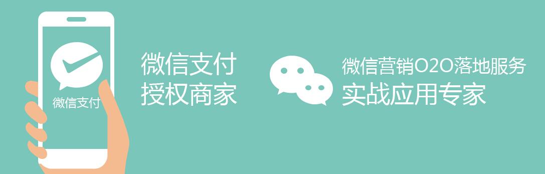 重庆o2o微信公众平台