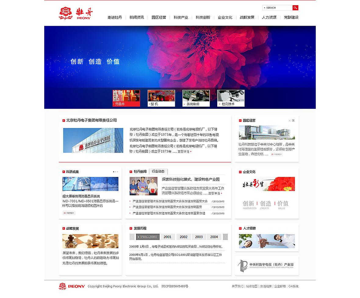 重庆网站制作设计