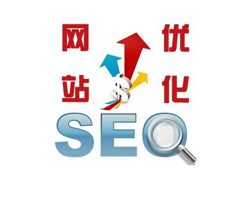 重庆企业站如何做好网站SEO优化?