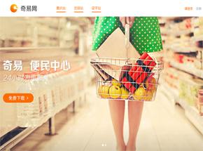 重庆市奇易网络信息咨询服务有限公司