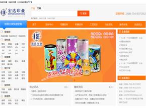 广东宏达印业股份有限公司
