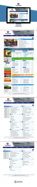 长江重庆航道局
