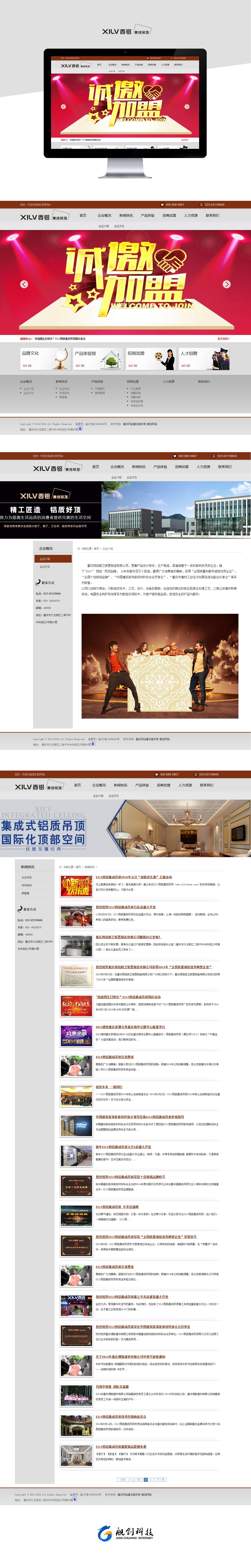 重庆市西铝美万家公司