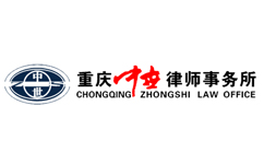 重庆中世律师