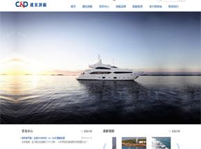 建发游艇有限公司