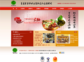 重庆百乐牛中王餐饮文化有限公司