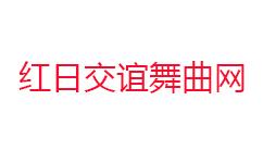 中国红日交谊舞曲手机网站建设