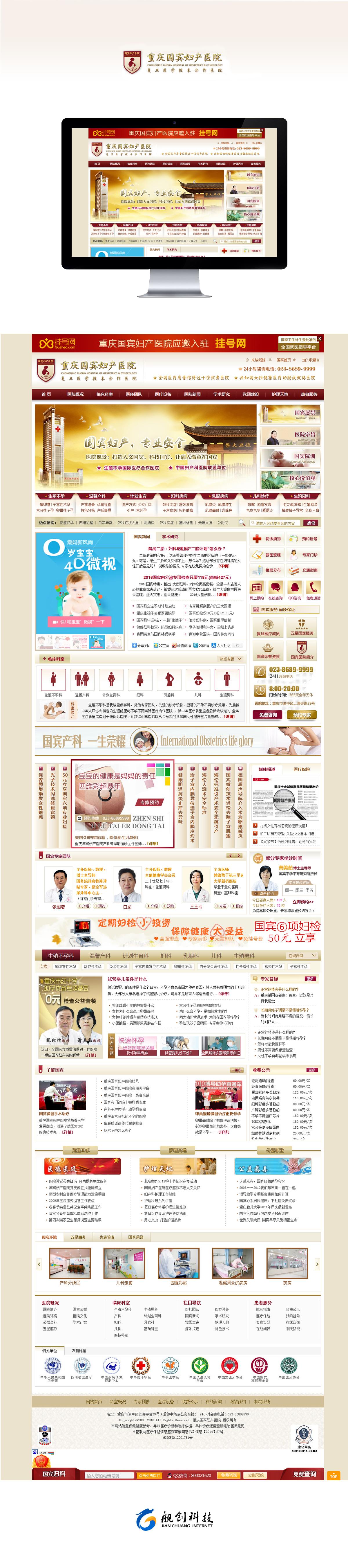 重庆国宾妇产医院首页