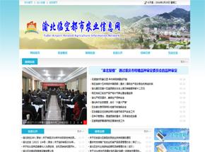 渝北区农业农村信息网