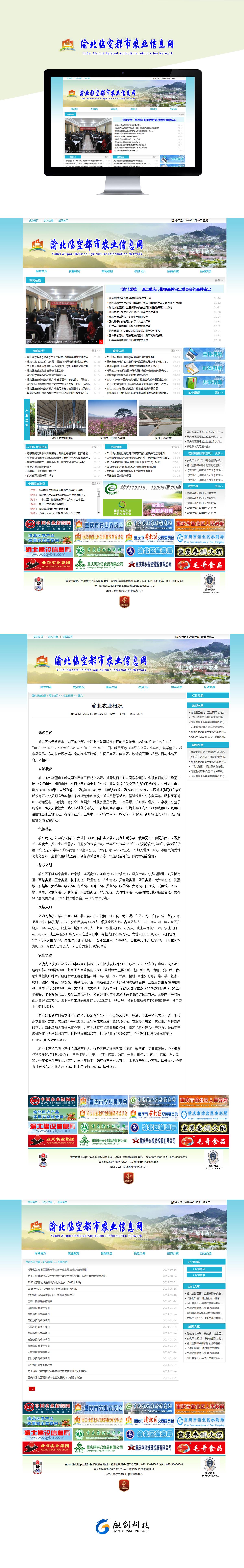 渝北区农业农村信息网首页