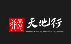 重庆天地行不动产咨询有限公司