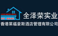 香港莱福豪斯酒店管理有限公司