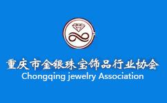 重庆珠宝协会