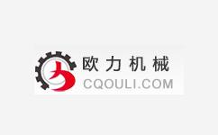 重庆欧力机械公司
