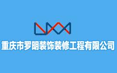 重庆罗明门业钢构装饰有限公司