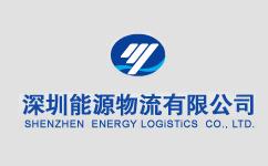 深圳能源物流有限公司