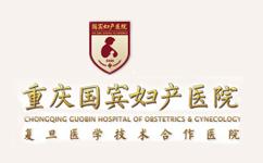 重庆国宾妇产医院