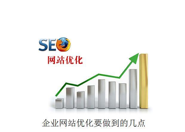 企业网站怎么样才能把网站做到搜索引擎首页