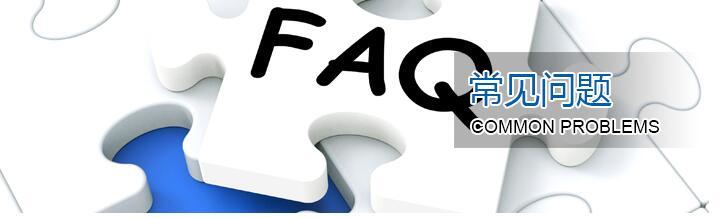 重庆舰创网站建设常见问题详细解答