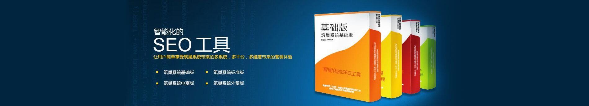 筑巢系统企业电商营销网站
