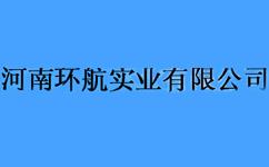 河南环航实业有限公司