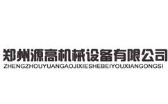 郑州新高耐磨材料有限公司