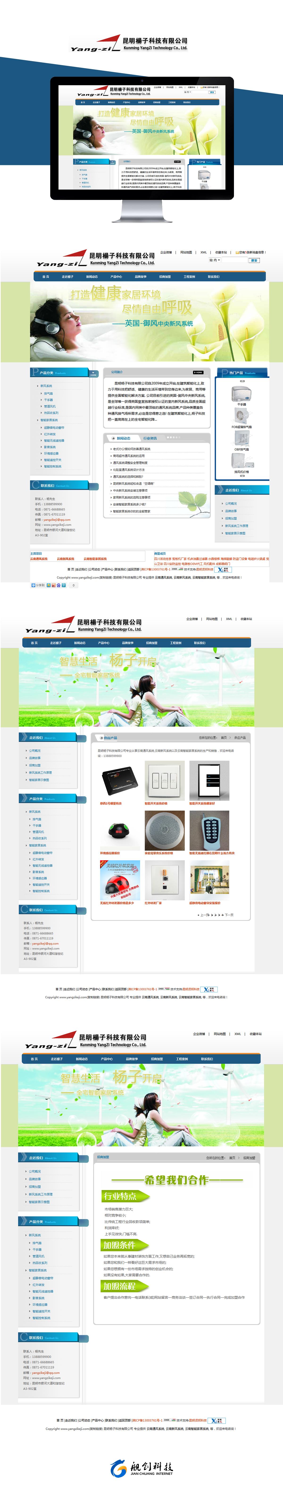 昆明杨子科技有限公司