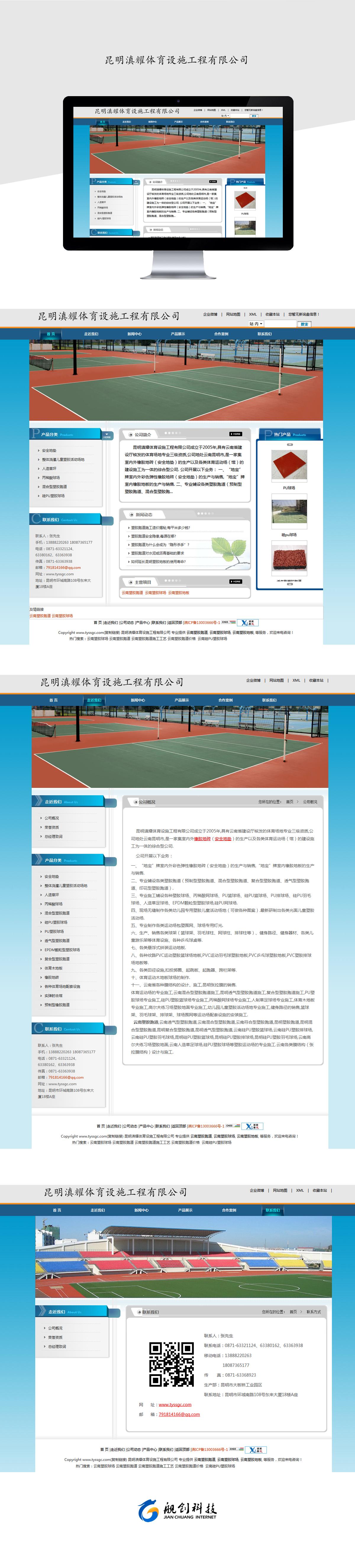昆明滇耀体育设施工程有限公司