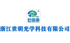 浙江世明光学科技有限公司