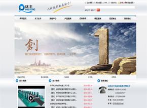 山东庆丰自动化装备有限公司