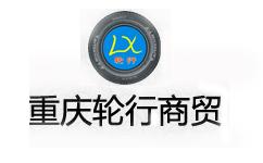 重庆轮行商贸有限公司