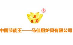 东莞市马佳厨炉具有限公司