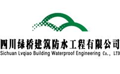 四川绿桥建筑防水工程有限公司